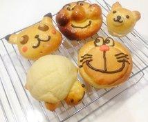 パン&お菓子作りの悩み相談に受付ます ~作り方の悩みからプレゼントのためのレシピ選びまで~