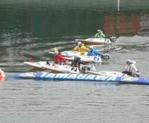 競艇レースの予想します。お勧めレース紹介、競艇歴10年の知識でお役に立てたら幸いです。