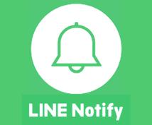 MT4用のLINE通知アプリ作成します エントリーと決済ごとに通知が来ます☆