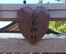 恋愛成就☆恋愛の神様「恋木神社」へ代行参拝致します 実らせたい恋がある人、恋人がほしい人、結婚がしたい人向け