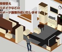 模様替え案のイメージ作成のお手伝いをします 理想のお部屋像はあるけど、イメージが湧きにくい方向け