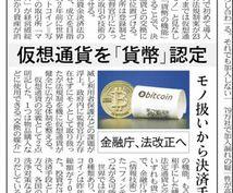 【リニューアル無料お試し】日利4%!!?の驚きの資産運用方法。その秘密は・・・