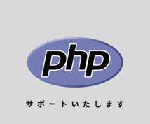 PHPでお困りの方サポートします 開発歴5年以上のWEBプログラマーが対応します。