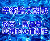 プロ翻訳!学術論文の英⇔日翻訳を承ります 英検1級、実務翻訳5年の経験を活かして正確・丁寧に翻訳します
