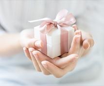 男性へのプレゼントを一緒に考えます 贈り物・ギフト選びにお困りの奥様やお嬢様にオススメです♪