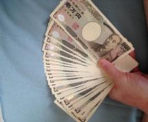 スマホをお持ちなら3分で1200円確定します