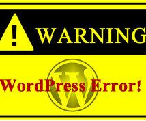 ワードプレスを修復します リモートサービスであなたの困ったを解決いたします。