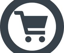 運営中のネットショップに関してアドバイスします ショップに合わせた提案・対策案をお知らせ!