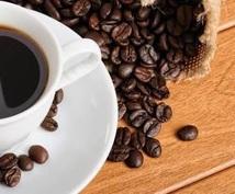 美味しいコーヒー教えます