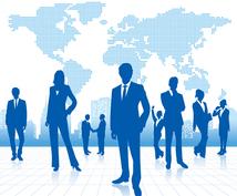 人事、外国人雇用の話、行政への提出物、確定申告の話、WEBサイト運営の話、衛生、品質管理の話 など