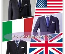 特別価格【モニター様限定】スーツスタイル提案します ビジネスシーンで差をつけたいあなたへ。