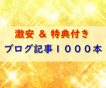 リライト用記事1000記事を1000円で提供します 【今なら特典付き&500円で記事ジャンル追加できます】