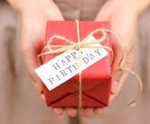 あの人にぴったりのプレゼントを提案します マンネリになりがちなプレゼントをやめたい方に☆