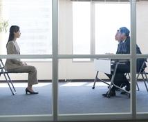 役員面接・最終面接のコツをビデオチャットで教えます 大手広告会社の役員だった経験を基に面接のアドバイスをします
