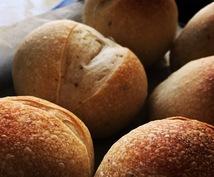大人気!毎日の隙間時間に焼けるパンの作り方教えます パン屋の子沢山ママが教える、隙間時間に焼ける絶品パンを焼こう
