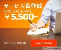 500円から【広告コピーに自信あり】 売れる、魅せるキャッチコピー ※納得いかなければ書き直し