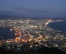 北海道旅行、宿泊先や観光地、グルメをアドバイス