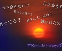 恋のモヤモヤ☆チャネリング☆で鑑定致します ☆チャネリングで悩み・迷いの真実を知って幸せになるお手伝い