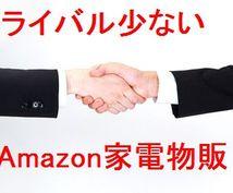 アマゾン家電物販サポートします ライバル少ないアマゾン家電物販サポートサービス提供