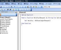 Excel VBA (エクセルマクロ) 教えます!!