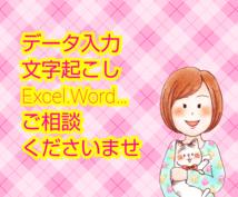 データ入力・文字おこし等入力作業を代行いたします Excel・Wordを使用した入力作業なんでもご相談ください