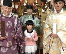 神社へ行かず、私がご祈祷致します 最近悪い事が続いている!忙しく、直接神社へお詣り出来ない方へ