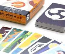 日本の神様カードでリーディングします 心を癒されながら、前に進んでゆきたい方へ