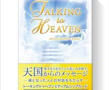 トーキングトゥヘブンカードを引きます 天国にいる愛する人やペットからのメッセージが欲しいあなたへ