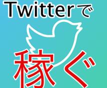 Twitterで小遣い稼ぎする方法教えます 【スキル、経験不要】誰でもできるノウハウを特別に紹介!