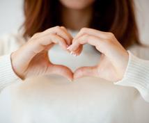 片想い恋人が欲しいもっと愛されたい、を応援致します ~恋愛特化型~波動修正で''愛され体質''になるよう導きます