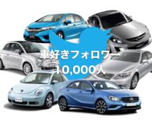 車関連広告向け!車関連の情報を宣伝・拡散します 車好きフォロワー1万人以上のアカウントで毎日ツイートします。
