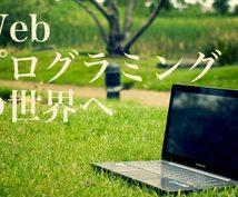 Webプログラミングの基礎がわかるようになります これからWebプログラミングを始めようとしている方