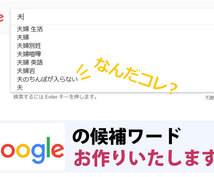Google検索でサジェスト表示させます Googleサジェストで長期3ヶ月好きなワードを表示させます