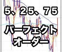 5・25・75パーフェクトオーダーを教えます 移動平均線の5・25・75を使った真のパーフェクトオーダー
