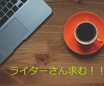 【初心者歓迎・長期優遇!】ブログ記事ライターさん募集!(1,000~1,200字程度)