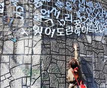 日↔韓翻訳!韓国語で悩む皆様へ全力サポートします 違和感のない韓国語、韓国関係の手続きなど気軽に問い合わせを!