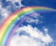 あなたの心に寄り添います ♪心に7色の虹がかかりますように。。