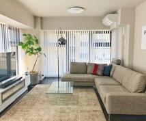 プロが具体的な家具の提案をします お洒落で快適なインテリア空間を作ろう!