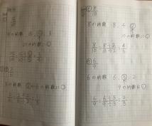 講師の算数ノート!算数の基礎力つけます 算数、数学が苦手。そんなあなたへ!