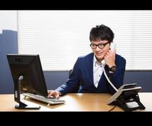 営業教えます 新人、経験者なんでもok!!コールセンター指導も可能です!