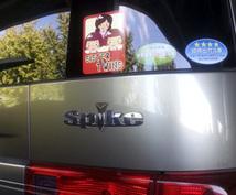 マイカーのchild in carデザインします マイカーに家族の似顔絵で安全をご提案