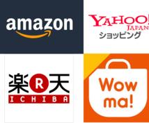 アマゾンAmazon販売商品テストレビュー書きます 楽天、Yahoo、Wowmaなども対応可能!お気軽にご相談を