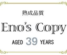 どんなご注文にも、最適なコピー表現を届けます H堂での39年のコピーライター経験の全てを、お客様のために。