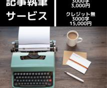 英語に関する記事・コラムを書きます 英語をテーマとしたサイトを運営されている方へ!