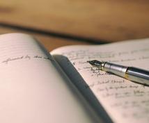 あなた・会社・商品のショートショートを書きます HPの自己紹介やSNSにも★物語が好きな方におすすめ。