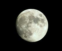 新月満月占い:運気とアドバイスお伝えします 毎日頑張ってるあなたへ。前向きになれる言葉お伝えします
