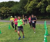 マラソントレーニング教えます 1人で練習出来ない、初心者の方オススメ