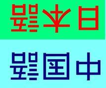 中国語への翻訳をいたします。