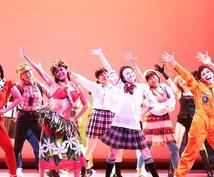 レベルに合わせたダンスの振り付けを提供します ライブ・発表会・余興・舞台・イベントなど用途に合わせます。