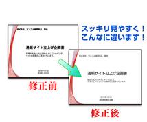 【企画書に差をつけろ!】パワポの企画書をフォントやグラフをIllustratorでスッキリキレイに!